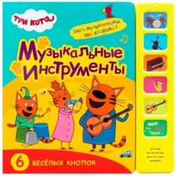 Музыкальные инструменты.6 веселых кнопок