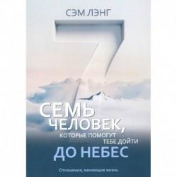 Семь человек, которые помогут тебе дойти до Небес. Лэнг С.