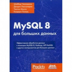 MySQL 8 для больших данных