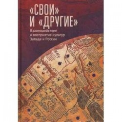 Свои и Другие:Взаимодействие и восприятие культур Запада и России