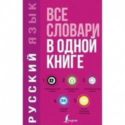 Русский язык. Все словари в одной книге