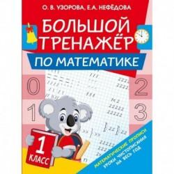 Большой тренажер по математике. 1-й класс