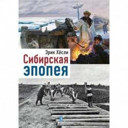 Сибирская эпопея