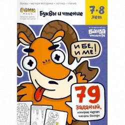 Буквы и чтение. Тетрадь с развивающими заданиями. Часть 3. Для детей 7-8 лет