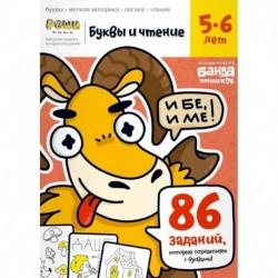 Буквы и чтение. Тетрадь с развивающими заданиями. Часть 1. Для детей 5-6 лет