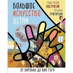 Большое искусство детям: от барокко до Ван Гога