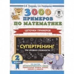 3000 примеров по математике. Супертренинг. Цепочки примеров. Три уровня сложности. 2 класс