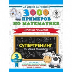 3000 примеров по математике. Супертренинг. Цепочки примеров. Три уровня сложности. 3 класс