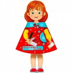 Кукла-книжка. Когда я вырасту, то стану…
