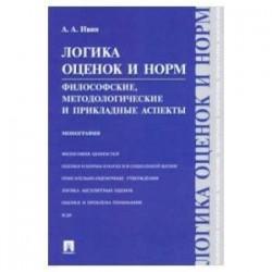 Логика оценок и норм. Философские,методологические и прикладные аспекты. Монография