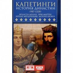 Капетинги. История династии (987-1328)