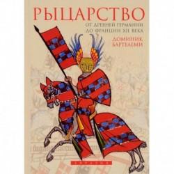 Рыцарство.От Древней Германии до Франции XII века