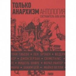 Только анархизм.Антология анархистских текстов после 1945