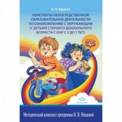 Конспекты непосредственной образовательной деятельности по ознакомлению с окружающим (с детьми старшего дошкольного