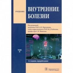 Внутренние болезни. Том 2. Учебник
