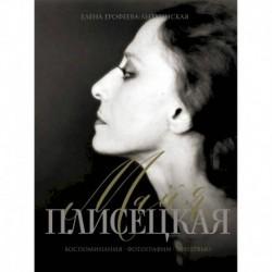 Майя Плисецкая. Воспоминания. Фотографии. Интервью
