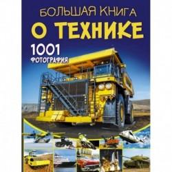 Большая книга о технике. 1001 фотография