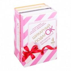 Шикарный подарок для шикарной женщины. Золотая библиотека счастья, успеха, любви. Комплект из 4 книг