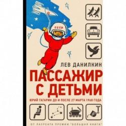 Пассажир с детьми.Юрий Гагарин до и после 27 марта 1968г.