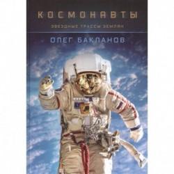 Космонавты:Звездные трассы землян