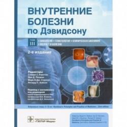 Внутренние болезни по Дэвидсону. В 5-ти томах. Том III. Онкология. Гематология. Клиническая биохимия