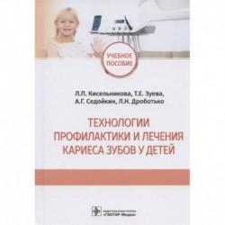 Технологии профилактики и личения кариеса зубов у детей