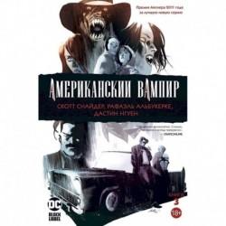 Американский вампир. Книга 3