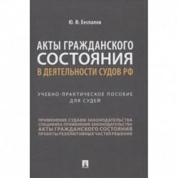 Акты гражданского состояния в деятельности судов РФ. Учебно-практическое пособие для судей