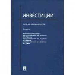 Инвестиции:учебник для бакалавров