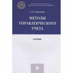 Методы управления учета. Учебник