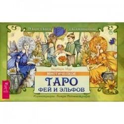 Мистическое Таро фей и эльфов (78 карт + брошюра)