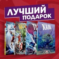 Эпичный комплект комиксов 'Мстители: первые приключения'