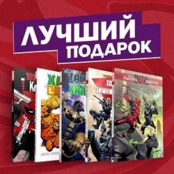 Комплект комиксов 'Противостояние супергероев: Танос, Дэдпул, Зимний Солдат, Чёрная Пантера, Халк и Каратель'