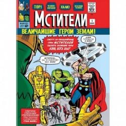 Комплект ретро-комиксов Классические сюжеты про Мстителей