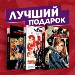 Подарочный комплект комиксов 'Чёрная вдова. Избранные сюжеты'