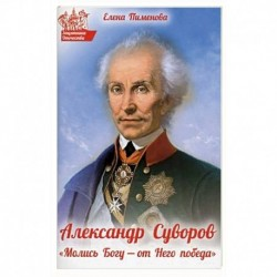 Александр Суворов. 'Молись Богу - от Него победа'