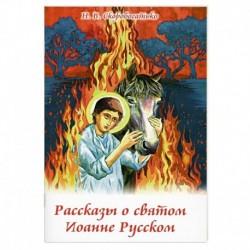 Рассказы о святом Иоанне Русском. Скоробогатько Н.В.