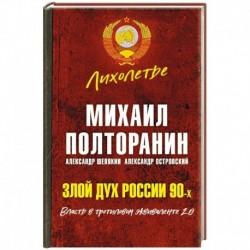 Злой дух России 90-х. Власть в тротиловом эквиваленте 2.0