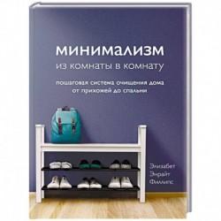 Минимализм из комнаты в комнату. Пошаговая система очищения дома от прихожей до спальни