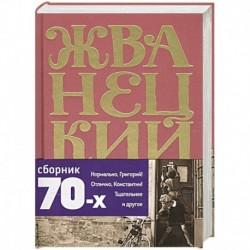 Михаил Жванецкий. Сборник 70-х годов. Том 2