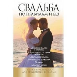 Свадьба по правилам и без