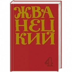Михаил Жванецкий. Сборник 90-х годов. Том 4