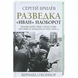 Разведка. 'Иван' наоборот: взаимодействие спецслужб Москвы и Лондона в 1942-1944 гг.