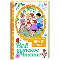 ВСЁ ДЕТСКОЕ ЧТЕНИЕ. 6-7 лет