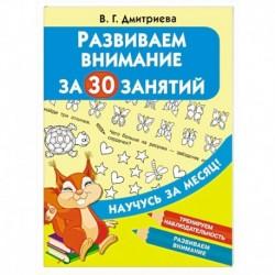 Развиваем внимание за 30 занятий