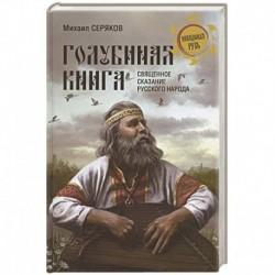 'Голубиная книга' - священное сказание русского народа