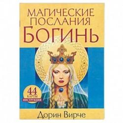 Магические послания богинь (44карты+книга)