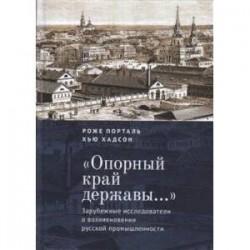 'Опорный край державы…': Зарубежные исследователи о возникновении русской промышленности