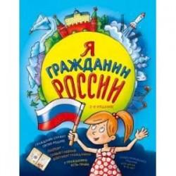 Я гражданин России. Иллюстрированное издание (от 8 до 12 лет)