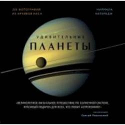 Удивительные планеты. 2-е издание: исправленное и дополненное